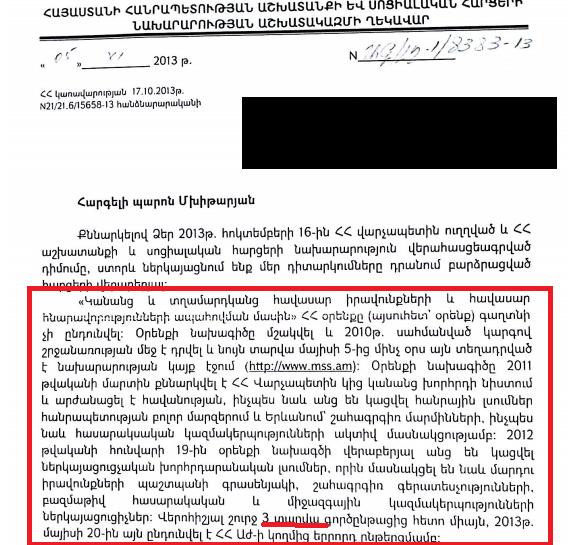 Армения – Киргизия, дружба гендерных законов. Титанический труд без комментариев