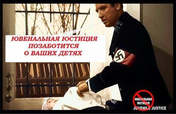 """Ювенальный фашизм или закон """"о насилии в семье"""""""