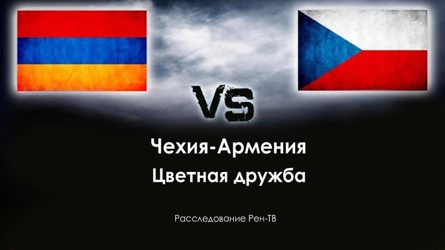 Чехия-Армения. Цветная дружба. Расследование Рен-ТВ