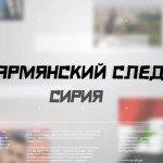 «Армянский след. Сирия» с Вадимом Арутюновым