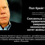 Пол Крейг Робертс