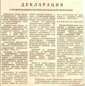 Декларация независимости НКР