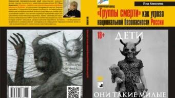 _amelina_-_doklad_o_smerti_-_2017_-_kryv-11